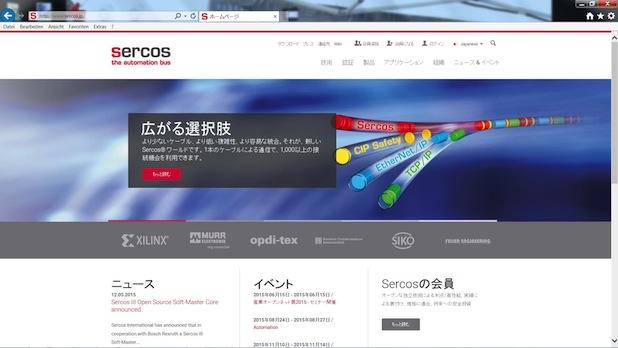Bild von Sercos stellt japanische Website vor