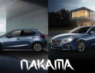 "Mazda2 und Mazda3 jetzt als Sondermodell ""Nakama"""