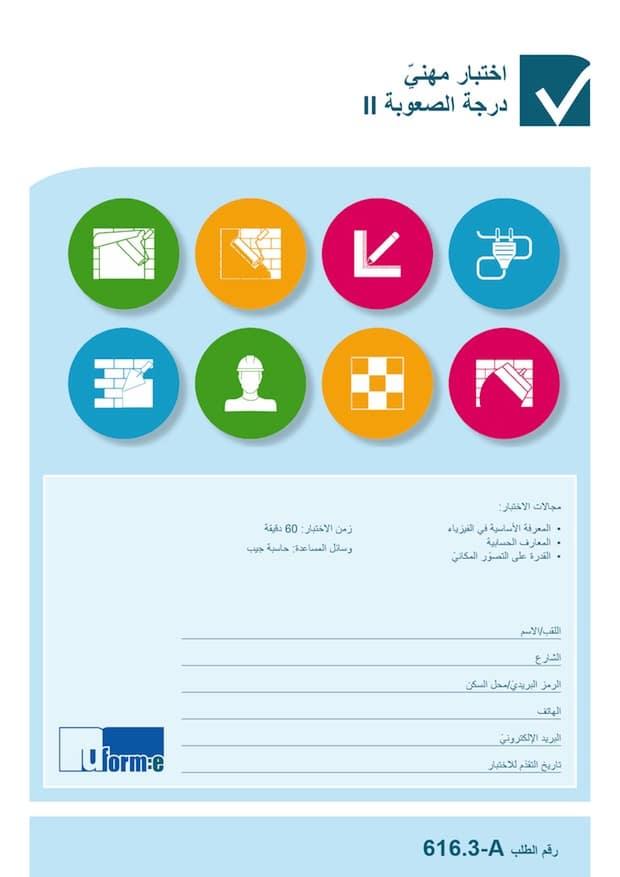 Photo of Test zur Ausbildungseignung in arabischer Sprache